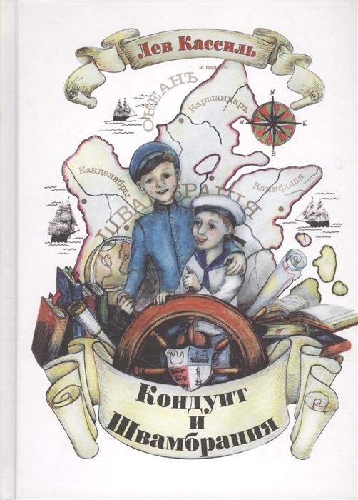 Кондуит и Швамбрания, РИМИС, Приключения  - купить со скидкой