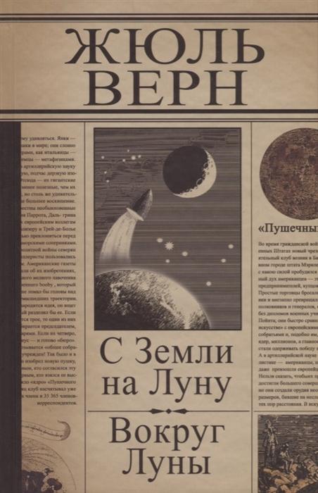 Верн Ж. С Земли на Луну Вокруг Луны путешествие 3 с земли на луну фильм 2014