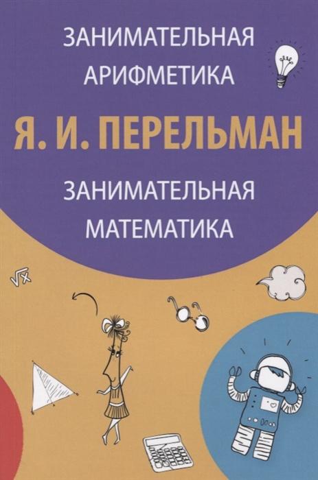 Перельман Я. Занимательная арифметика Занимательная математика