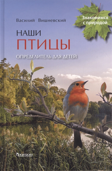 Купить Наши птицы Определитель для детей, Фитон XXI, Естественные науки