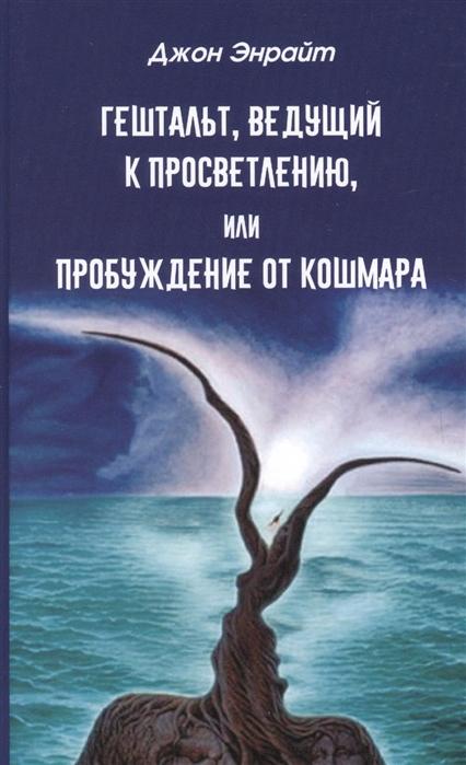 цена на Энрайт Дж. Гештальт ведущий к просветлению или Пробуждение от кошмара