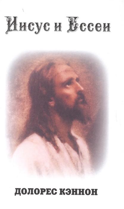 Кэннон Д. Иисус и Ессеи кэннон д три факта об элси