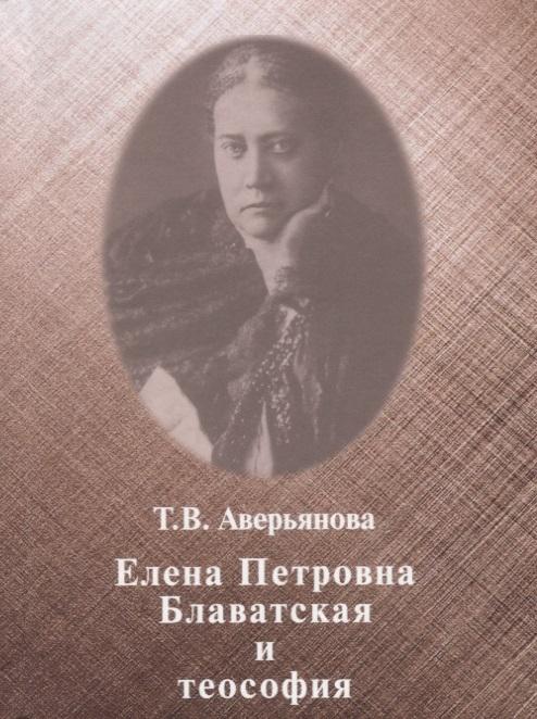 Аверьянова Т. Елена Петровна Блаватская и теософия