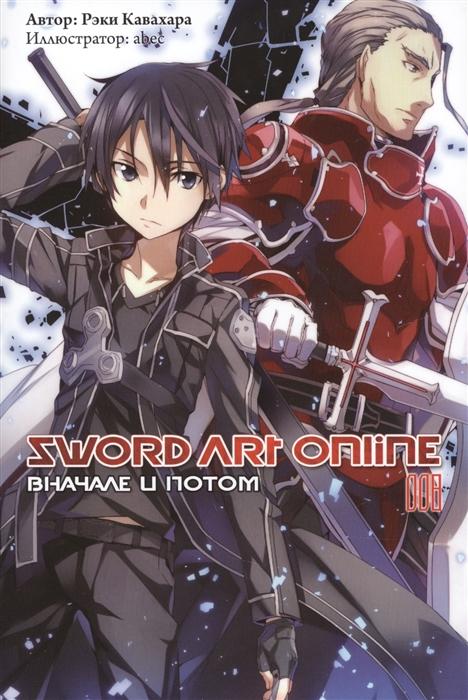 Фото - Кавахара Р. Sword Art Online Том 8 Вначале и потом кавахара р sword art online том 5 призрачная пуля