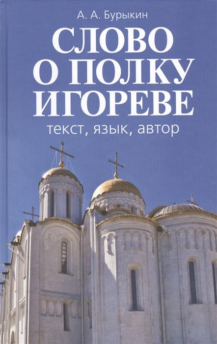 Бурыкин А. Слово о полку Игореве Текст язык автор цена