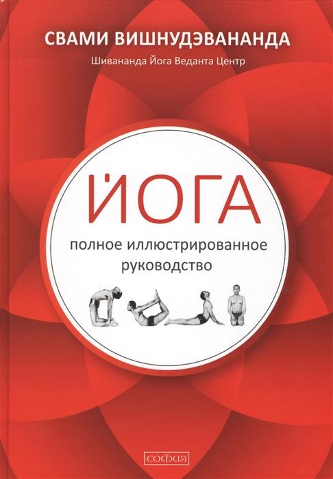 Вишнудэвананда С. Йога полное иллюстрированное руководство боулинг дж диагностическая дерматоскопия иллюстрированное руководство