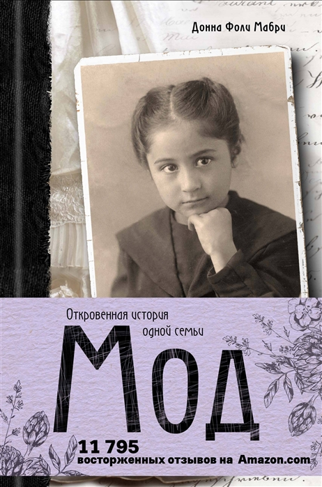 Мабри Д. Мод Откровенная история одной семьи визгин в дульгеру н визгины и другие история одной семьи