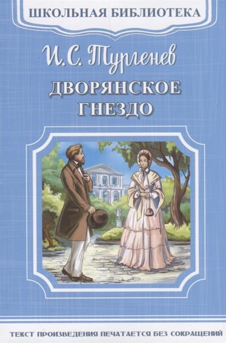 Тургенев И. Дворянское гнездо