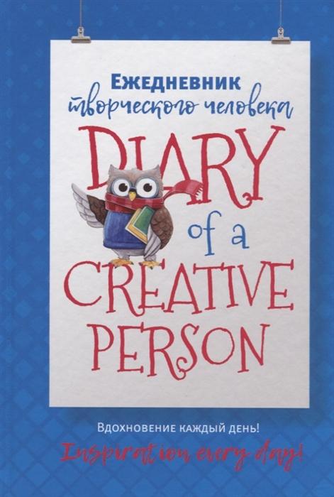 Зуевская Е. (ред.) Ежедневник творческого человека Вдохновение каждый день