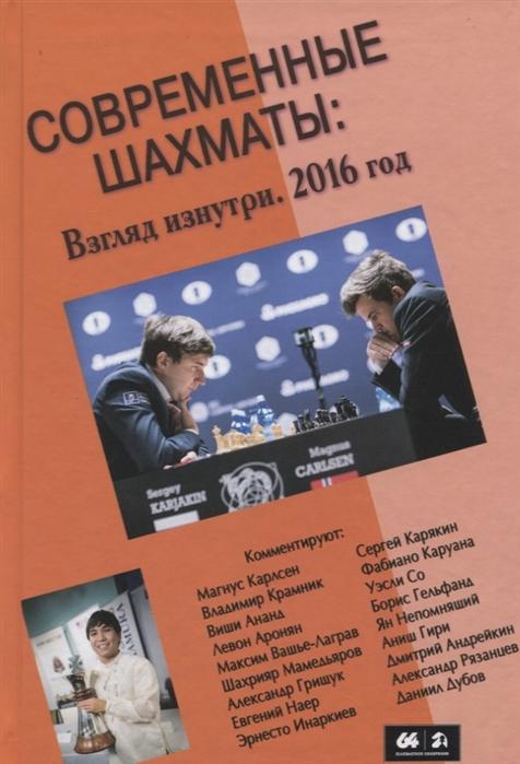 Глуховский М. (сост.) Современные шахматы Взгляд изнутри 2016 год