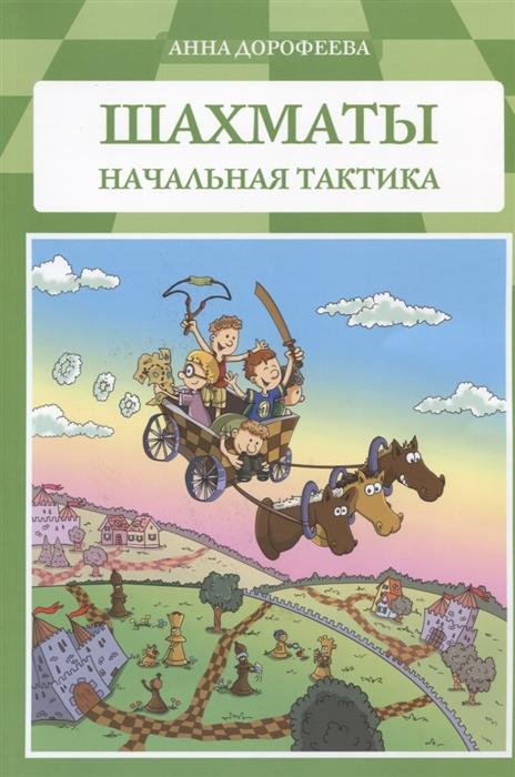 Дорофеева А. Шахматы Начальная тактика шахматы 15 1977
