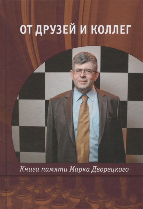 Барский В. (сост.) От друзей и коллег Книга памяти Марка Дворецкого