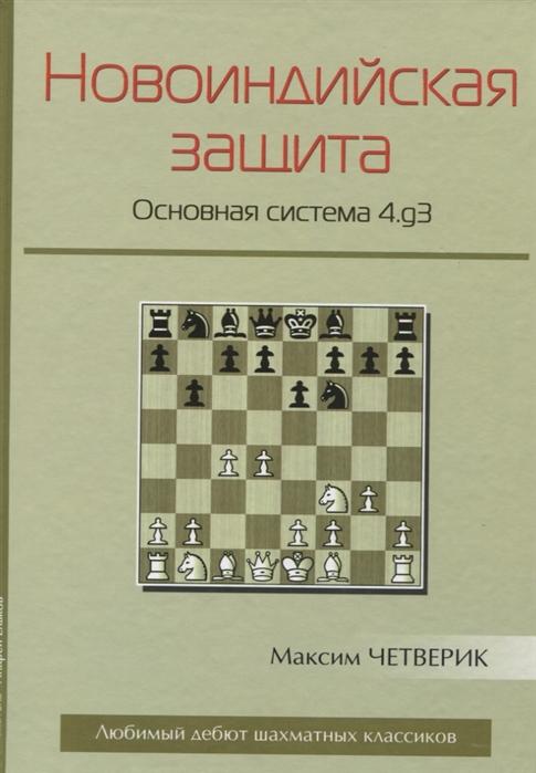Четверик М. Новоиндийская защита Основная система 4 g3