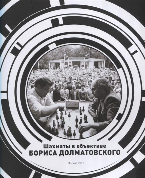 Долматовский Б. Шахматы в объективе Бориса Долматовского