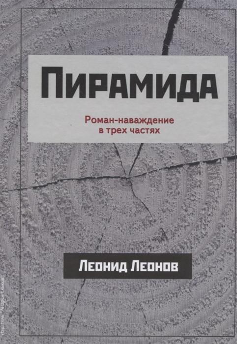 Леонов Л. Пирамида Роман-наваждение в трех частях цена 2017