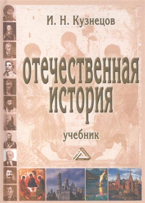 Отечественная история Учебник