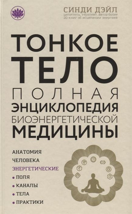 Дэйл С. Тонкое тело Полная энциклопедия биоэнергетической медицины