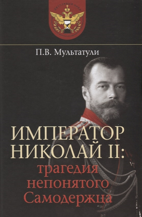 Мультатули П. Император Николай II Трагедия непонятого Самодержца