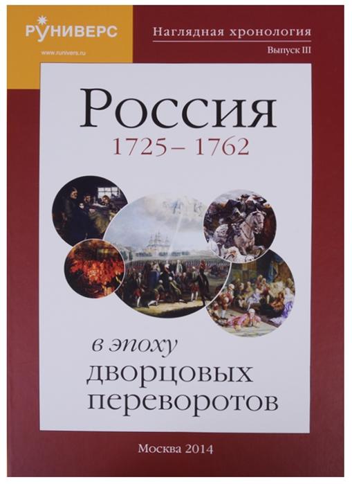 Наглядная хронология Выпуск III Россия в эпоху дворцовых переворотов 1725-1762
