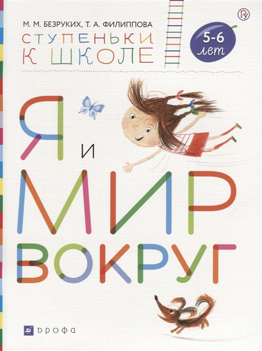 Безруких М., Филиппова Т. Я и мир вокруг Пособие для детей 5-6 лет бровкова м мир вокруг