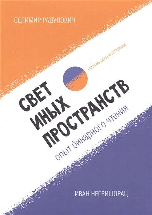 Радулович С., Негришорац И. Свет иных пространств Опыт бинарного чтения Сборник сербской поэзии