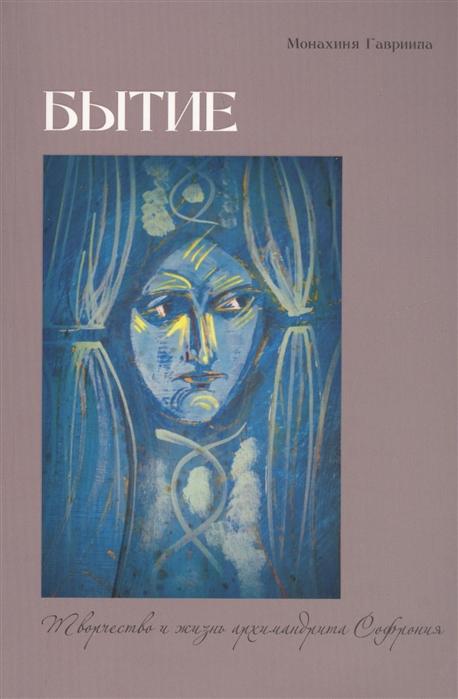 Гавриила Бытие Творчество и жизнь архимандрита Софрония монахиня гавриила бытие творчество и жизнь архимандрита софрония