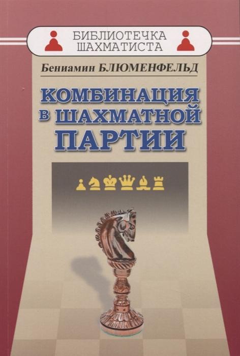 Блюменфельд Б. Комбинация в шахматной партии цены онлайн