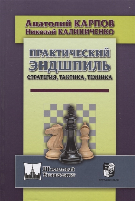 Карпов А., Калиниченко Н. Практический эндшпиль Стратегия тактика техника