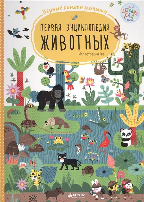 Измайлова Е. (ред.) Первая энциклопедия животных измайлова е ред я тоже так смогу