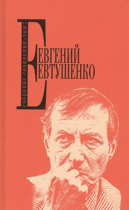 Евтушенко Е. Евтушенко Собрание сочинений Том 7 стоимость