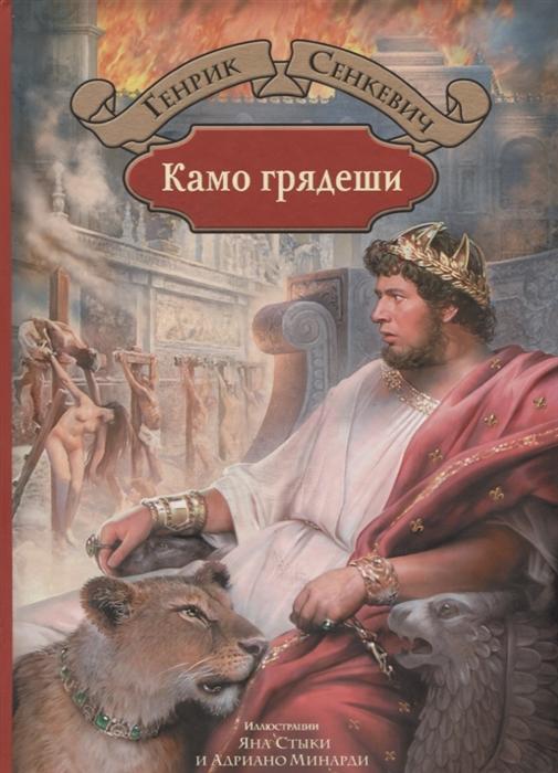 Сенкевич Г. Камо грядеши Роман в трех частях от эпохи Нерона цена 2017