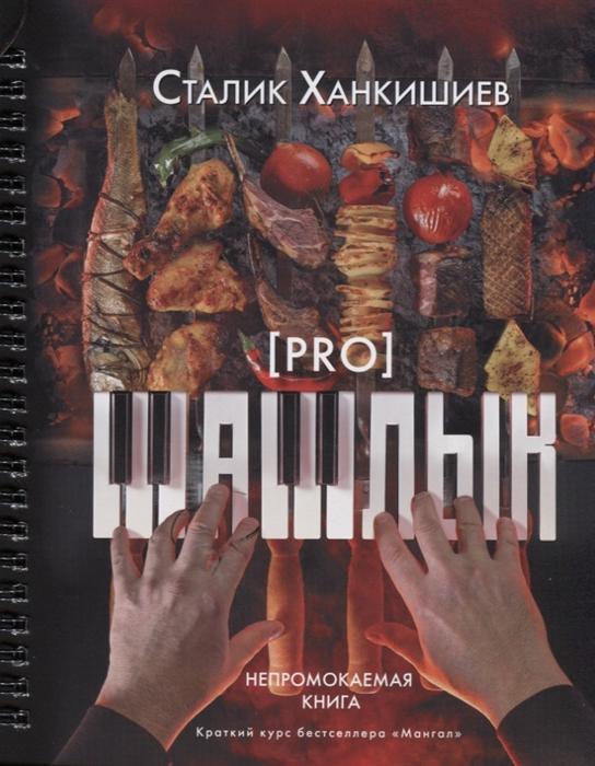 Ханкишиев С. PRO шашлык
