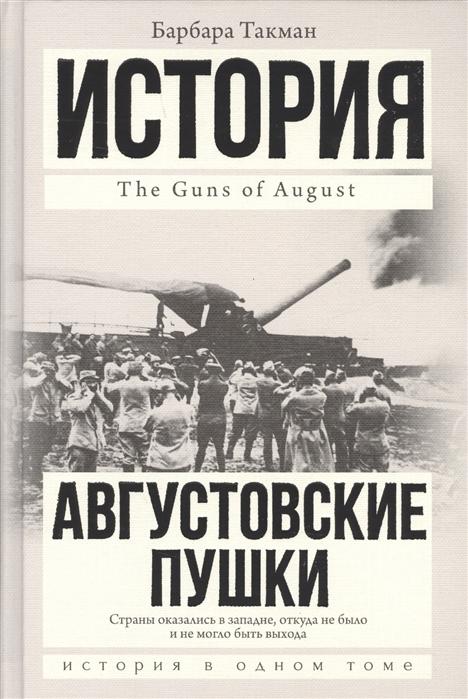 Такман Б. Августовские пушки