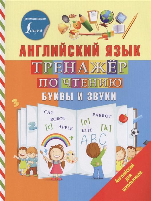 Матвеев С. Английский язык Тренажер по чтению Буквы и звуки