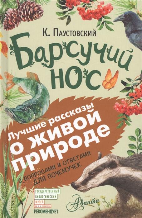 Паустовский К. Барсучий нос С вопросами и ответами для почемучек