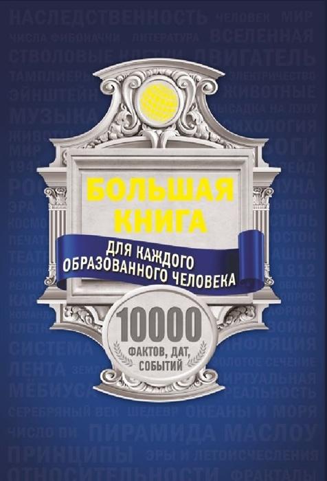 все цены на Блохина И., Спектор А., Тараканова М. Большая книга для каждого образованного человека 10 000 фактов дат событий онлайн