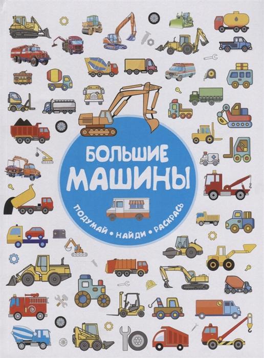 Глотова М. Большие машины