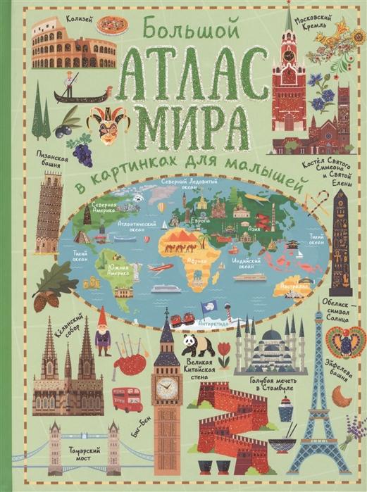 Купить Большой атлас мира в картинках для малышей, АСТ, Первые энциклопедии для малышей (0-6 л.)