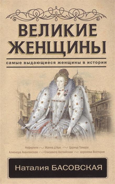 Басовская Н. Великие женщины цена в Москве и Питере