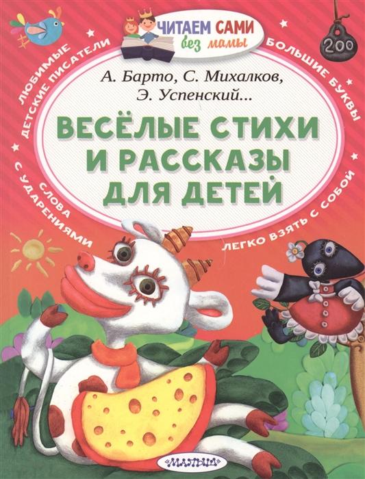 Барто А., Михалков С., Успенский Э. Весёлые стихи и рассказы для детей