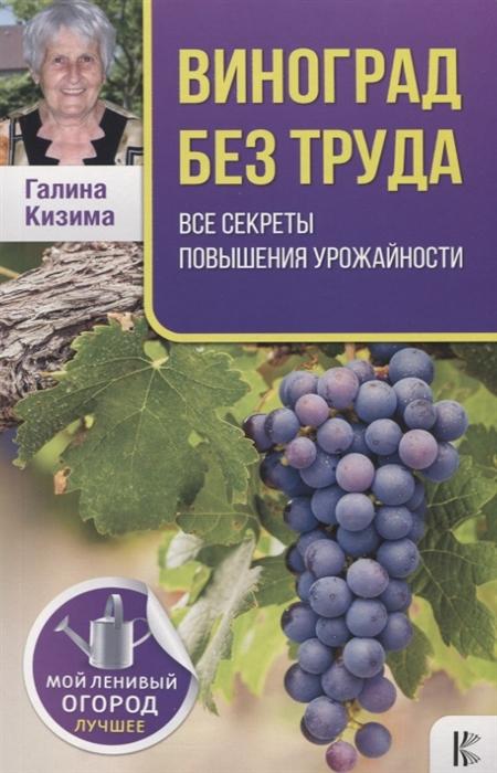 Виноград без труда Все секреты повышения урожайности