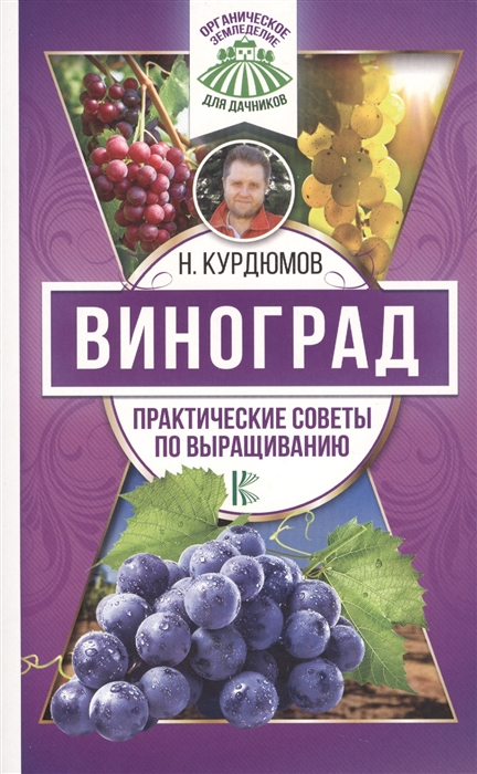 Курдюмов Н. Виноград Практические советы по выращиванию курдюмов н как и от чего защитить виноград