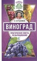 Виноград. Практические советы по выращиванию