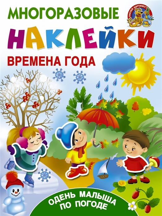 Дмитриева В. (сост.) Времена года Одень малыша по погоде цена в Москве и Питере