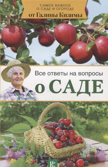 Кизима Г. Все ответы на вопросы о саде г а кизима все о саде и огороде для ленивых о грядках семенах рассаде и сохранении урожая