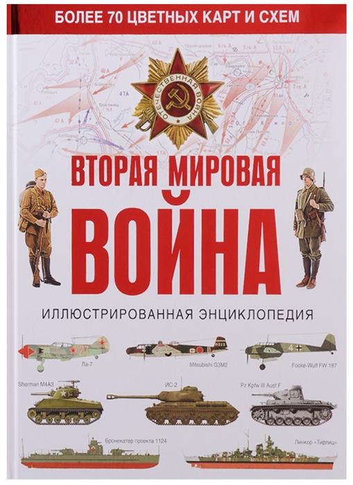 Вторая мировая война Иллюстрированная энциклопедия