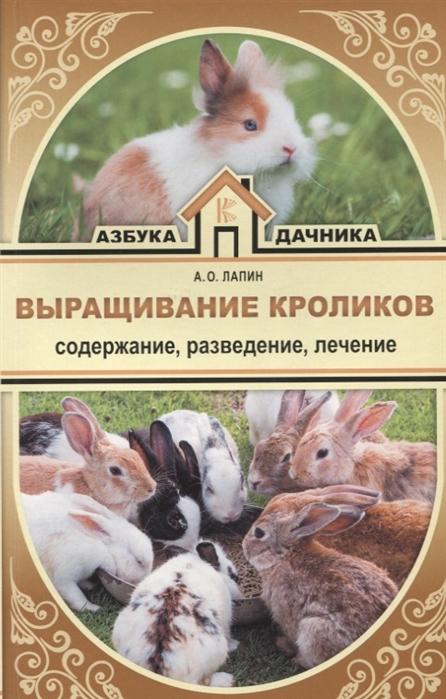 Выращивание кроликов Содержание Разведение Лечение