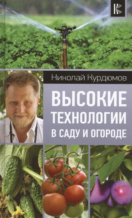 цена на Курдюмов Н. Высокие технологии в саду и огороде