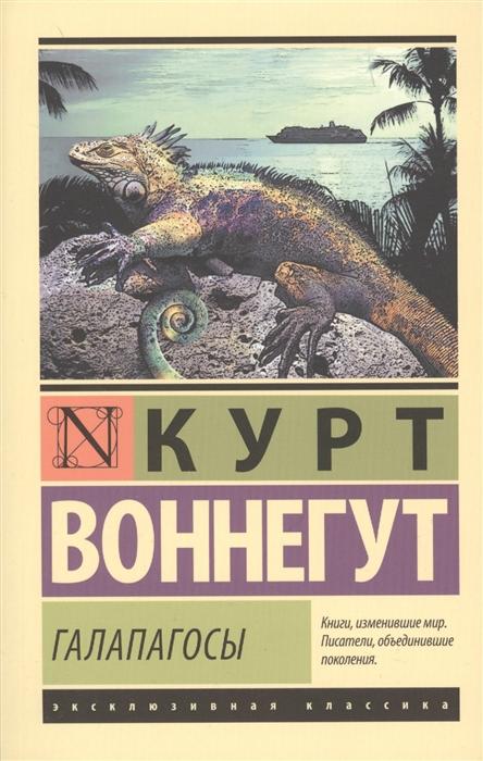 Галапагосы (Воннегут К.) - купить книгу с доставкой в интернет-магазине «Читай-город». ISBN: 978-5-17-105969-9