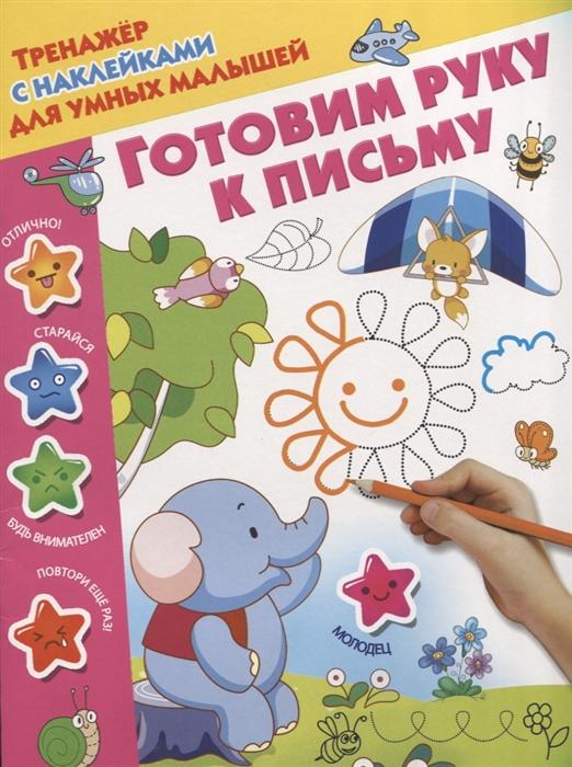 Дмитриева В. (сост) Готовим руку к письму